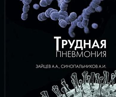 Монография «Трудная» пневмония»